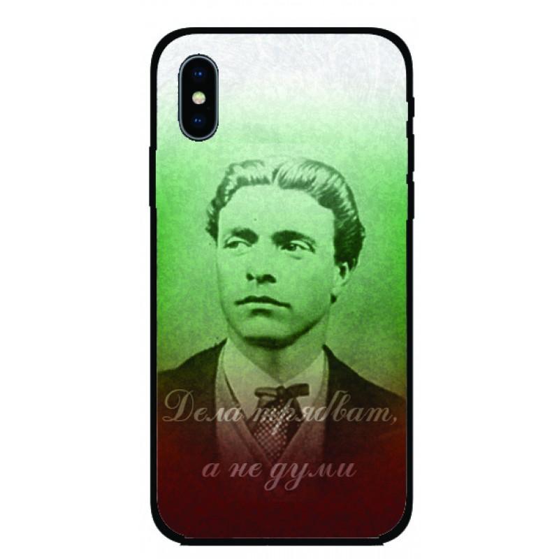 Калъфче за iPhone 62 Васил Левски