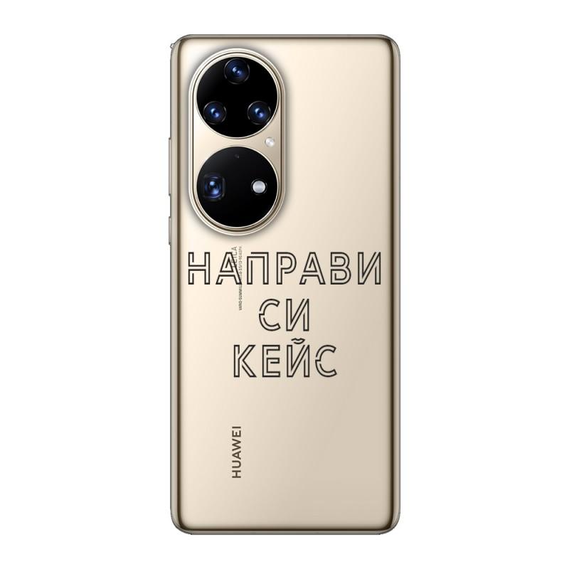 Кейс със снимка за Huawei P50 Pro