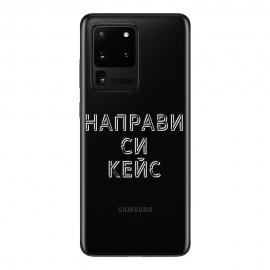 Кейс със снимка за Samsung S20 Ultra