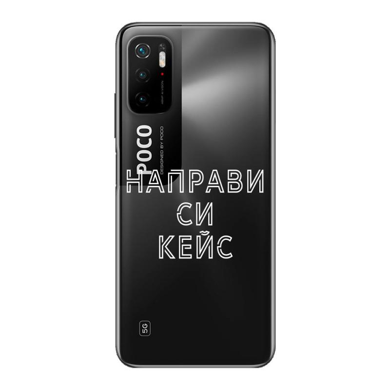 Кейс със снимка за Xiaomi Poco M3 Pro 5G