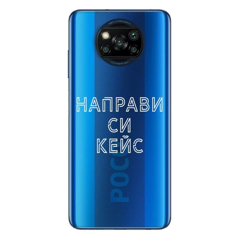 Кейс със снимка за Xiaomi Poco X3 NFC
