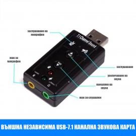 Външна незавизима USB-7.1 канална звукова карта